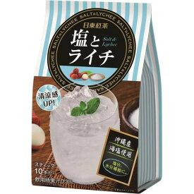 日東紅茶 塩とライチ 10本入×3