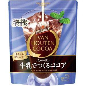 片岡物産 バンホーテン 牛乳でつくるココア 200g×2