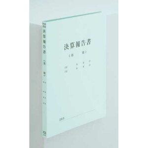 プラス タイトル印刷済みフラットファイル 決算報告BL×10