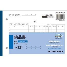 コクヨ 納品書 B6 ノーカーボン ウ−321 10冊