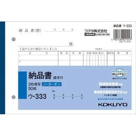 コクヨ 3枚納品書請求付B6ヨコ50組 ノーカーボン10冊【1thr】