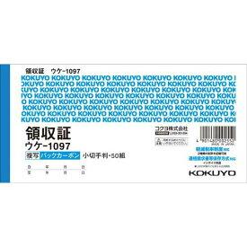 コクヨ 複写領収証小切手判ヨコ型 バックカーボン 10冊