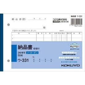 コクヨ 3枚納品書受領付B6ヨコ50組 ノーカーボン10冊