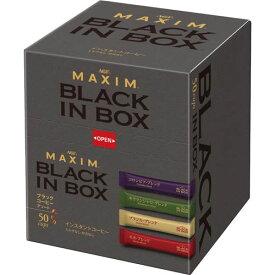 味の素AGF マキシムスティック ブラックインボックス 50本