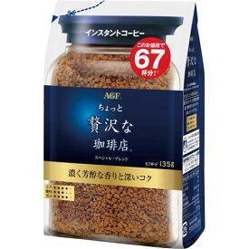味の素AGF ちょっと贅沢な珈琲店 スペシャルB 135g×3