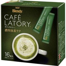 味の素AGF カフェラトリー濃厚抹茶ラテ 16本