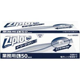 旭化成HP 業務用ジップロック イージージッパー L 50枚