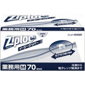 旭化成ホームプロダクツ 業務用ジップロック イージージッパー M 70枚