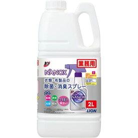ライオンハイジーン トップ NANOX 除菌・消臭スプレー 詰替2L