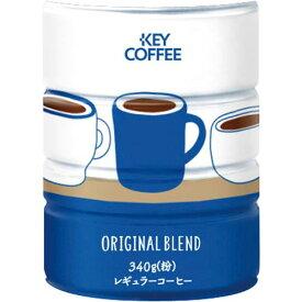 キーコーヒー オリジナルブレンド缶340g×3