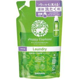 サラヤ ハッピーエレファント液体洗濯用洗剤コンパクト詰替