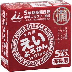 井村屋製菓 えいようかん 60g×5本