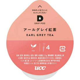 UCC DRIPPOD アールグレイ紅茶 12杯
