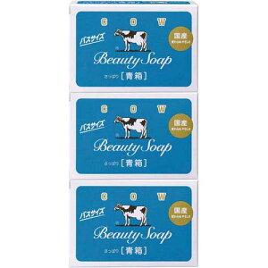 牛乳石鹸共進社 カウブランド青箱 バスサイズ 3個入
