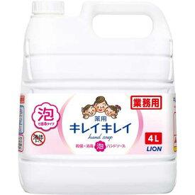 ライオンハイジーン キレイキレイ薬用泡ハンドソープ 業務用 4L×3