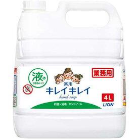 ライオンハイジーン キレイキレイ薬用ハンドソープ 業務用 4L