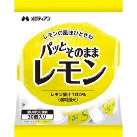 メロディアン パッとそのままレモン 2.5ml 30P×3