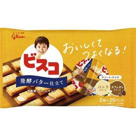 江崎グリコ ビスコ発酵バターアソートパック20袋入