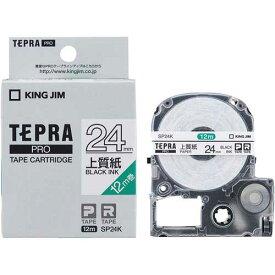 キングジム テプラ PROテープ 上質紙ラベル黒字24mm