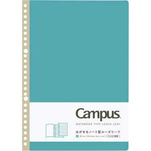 コクヨ キャンパス はがせるノート型ルーズリーフ ブルー