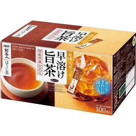 味の素AGF 新茶人早溶け旨茶こうばしほうじ茶スティック100本