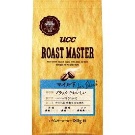 UCC ローストマスター マイルド SAP180g