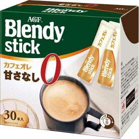 味の素AGF ブレンディスティック カフェオレ甘さなし 30本入
