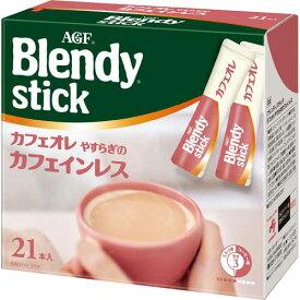 味の素AGF ブレンディスティックカフェオレカフェインレス21本