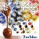リンツ チョコレート リンドール 7種類 14個 アソート チョコ スイーツ お菓子 高級 個包装 スイーツ シルバー ゴール…