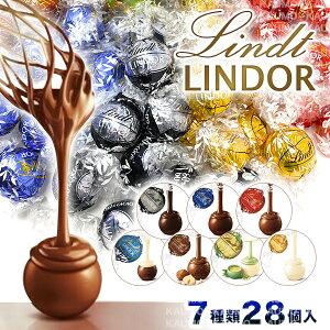 リンツ チョコレート リンドール 7種類 28個 アソート チョコ スイーツ お菓子 高級 個包装 スイーツ シルバー ゴールド (食品7A28)