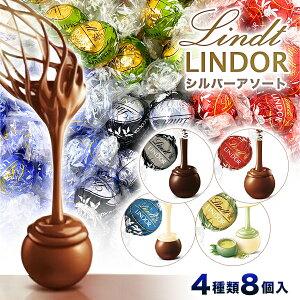 リンツ チョコレート リンドール 4種類 8個 アソート チョコ スイーツ お菓子 高級 個包装 スイーツ シルバーアソート (食品SLA8) ホワイトデー