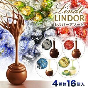 リンツ チョコレート リンドール 4種類 16個 アソート チョコ スイーツ お菓子 高級 個包装 スイーツ シルバーアソート (食品SLA16)