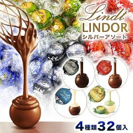 リンツ チョコレート リンドール 4種類 32個 アソート チョコ スイーツ お菓子 スイーツ シルバー (食品SLA32)