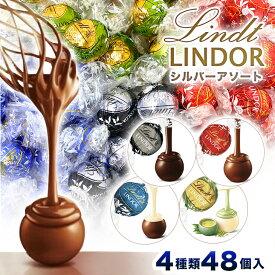 リンツ チョコレート リンドール 4種類 約48個 アソート チョコ スイーツ お菓子 高級 個包装 スイーツ シルバーアソート (食品SLA48) バレンタイン