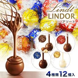 リンツ チョコレート リンドール 4種類 12個 高級 (食品A12)チョコ スイーツ お菓子 高級 個包装