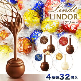 【クール便】リンツ チョコレート リンドール 4種類 32個 アソート (食品A32) チョコ スイーツ お菓子 高級 個包装