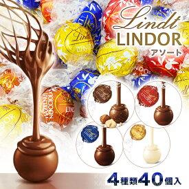 リンツ チョコレート リンドール 4種類 40個 アソート (食品A40) チョコ スイーツ お菓子 高級 個包装