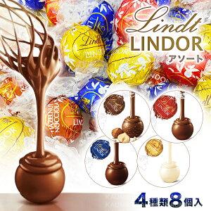リンツ チョコレート リンドール 4種類 8個 アソート (食品A8) チョコ スイーツ お菓子 高級 個包装