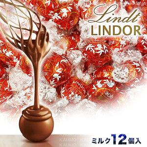 リンツ リンドール チョコレート チョコ スイーツ お菓子 ミルク 12個 (食品ミルク12)高級 個包装