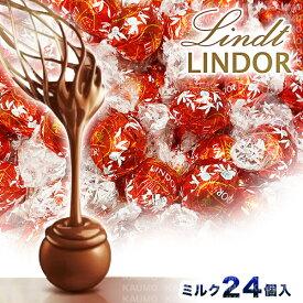 【クール便】リンツ リンドール チョコレート チョコ スイーツ お菓子 ミルク 24個 (食品ミルク24)高級 個包装 スイーツ