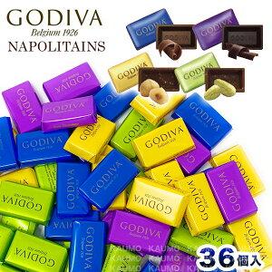 ゴディバ ナポリタン 36個 チョコ チョコレート スイーツ ギフト プレゼント お菓子 高級 GODIVA ホワイトデー(食品/NPR36)