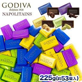 ゴディバ ナポリタン 225g チョコ チョコレート スイーツ お菓子 高級 GODIVA (食品/NPR225g)