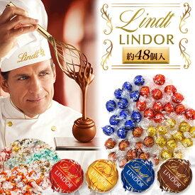 リンツ チョコレート リンドール 4種類 約48個 アソート チョコ スイーツ お菓子 高級 個包装 スイーツ (食品チョコ)