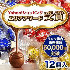 リンツ チョコレート リンドール 4種類 12個 アソート (食品A12) チョコ スイーツ お菓子 高級 個包装