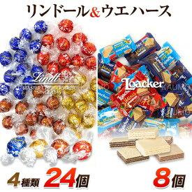 リンツ リンドール 24個 & ローカー ミニーズ ウエハース 8個 チョコ チョコレート 個包装 スイーツ お菓子_ (食品A24-LOC8) バレンタイン