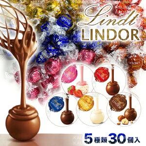 チョコ スイーツ お菓子 リンツ チョコレート リンドール 5種30個 ストロベリー ミルク(食品A苺30)高級 個包装 バレンタイン ホワイトデー