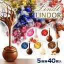 チョコ スイーツ お菓子 リンツ チョコレート リンドール 5種40個 ストロベリー ミルク (食品A苺40)高級 個包装 バレ…