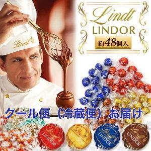 【クール便】リンツ チョコレート リンドール 4種類 約48個 アソート チョコ スイーツ お菓子 高級 個包装 スイーツ (★食品クール便チョコ)