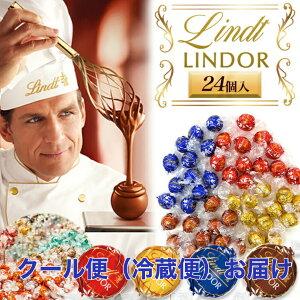 【クール便】リンツ チョコレート リンドール 4種類 24個 高級 チョコ スイーツ お菓子 高級 個包装 (★食品クール便A24)