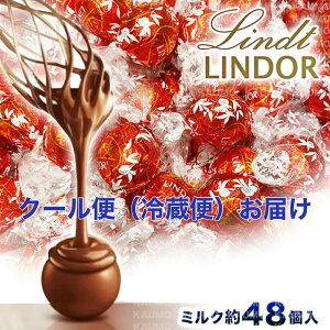 【クール便】リンツ リンドール チョコレート チョコ スイーツ お菓子 ミルク 48個 高級 個包装 スイーツ (★食品クール便ミルク)